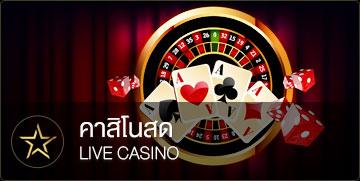 คาสิโนสด ufabet live casino ufabet