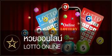 หวยออนไลน์ ufabet lotto online