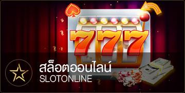 สล็อตออนไลน์ ufabet slot online