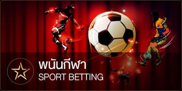พนันกีฬา ufabet sport betting แทงบอล