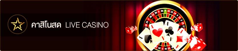 เอเย่นต์ casino คาสิโนสด ufabet